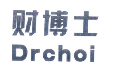 财博士 DRCHOI