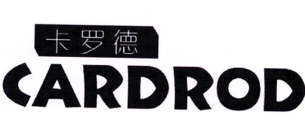 卡罗德 CARDROD