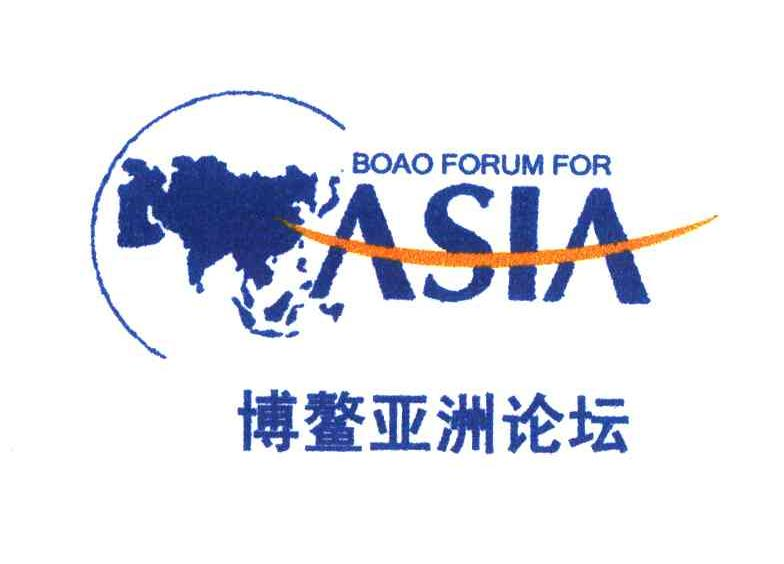 博鳌亚洲论坛;BOAO PORUN FOR ASIA