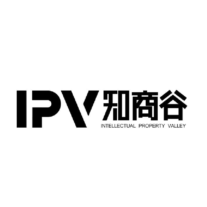 知商谷  IPV INTELLECTUAL PROPERTY VALLEY