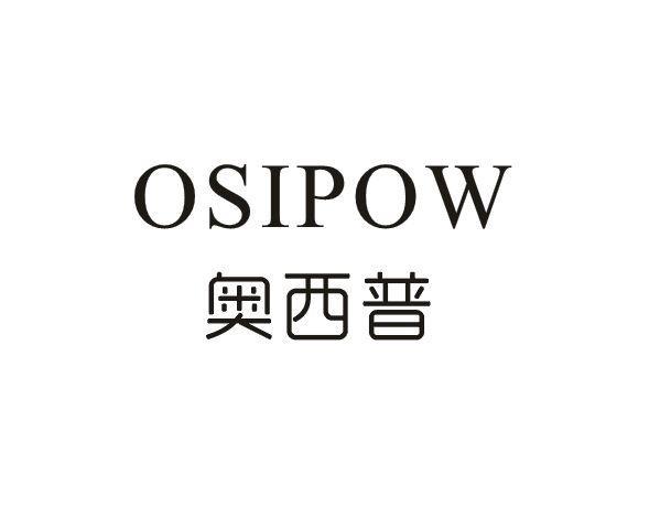 奥西普 OSIPOW