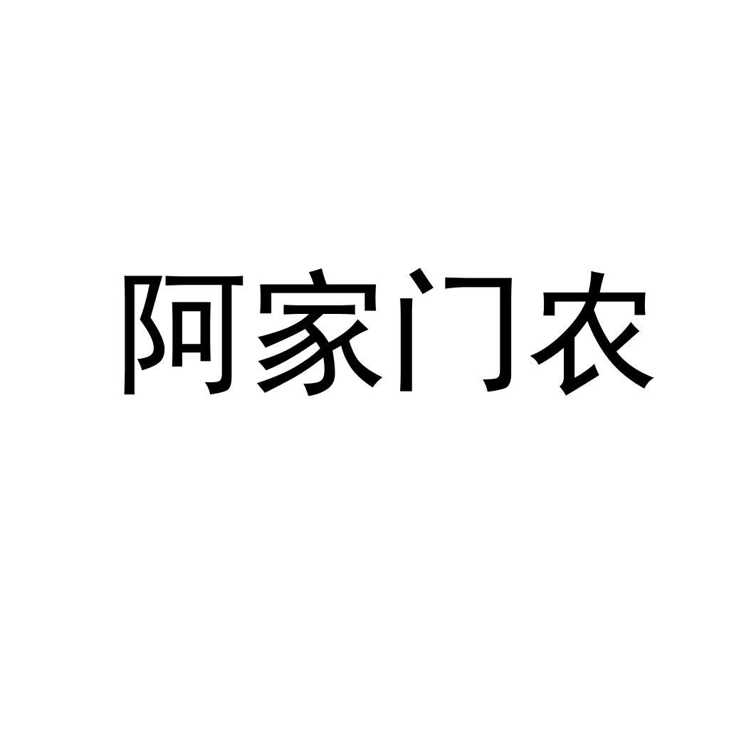 now门农qq空间_阿家门农