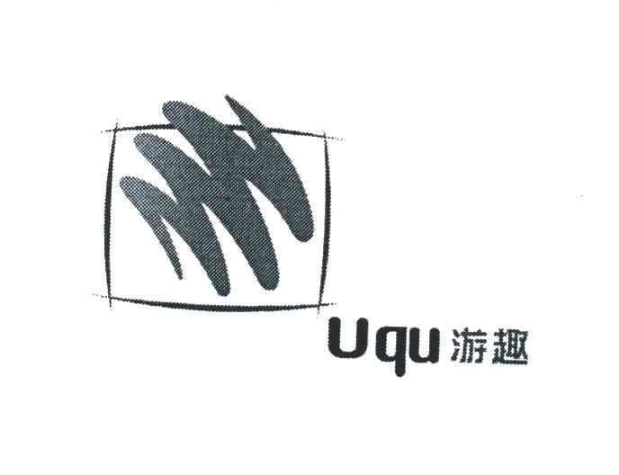 游趣;UQU