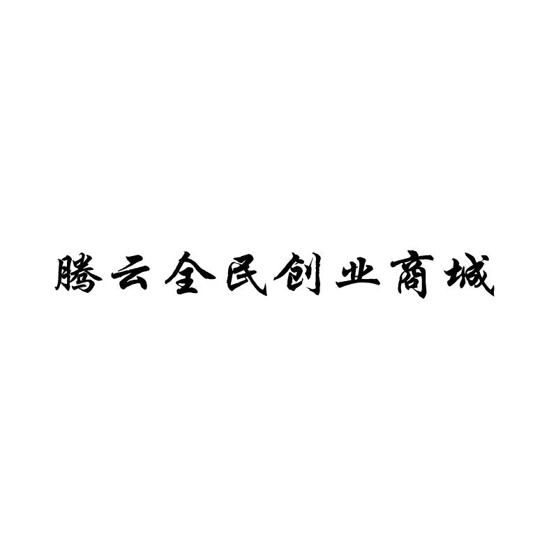 腾云全民创业商城