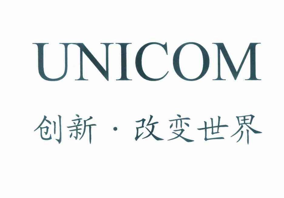 创新·改变世界 UNICOM