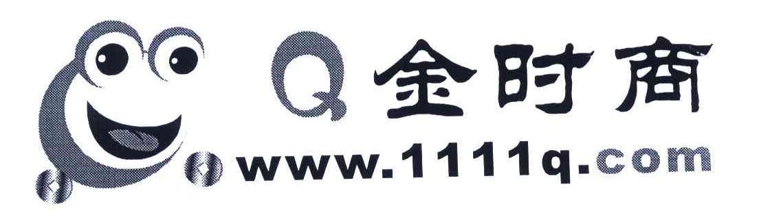 金时商;WWW.1111Q.COM;Q