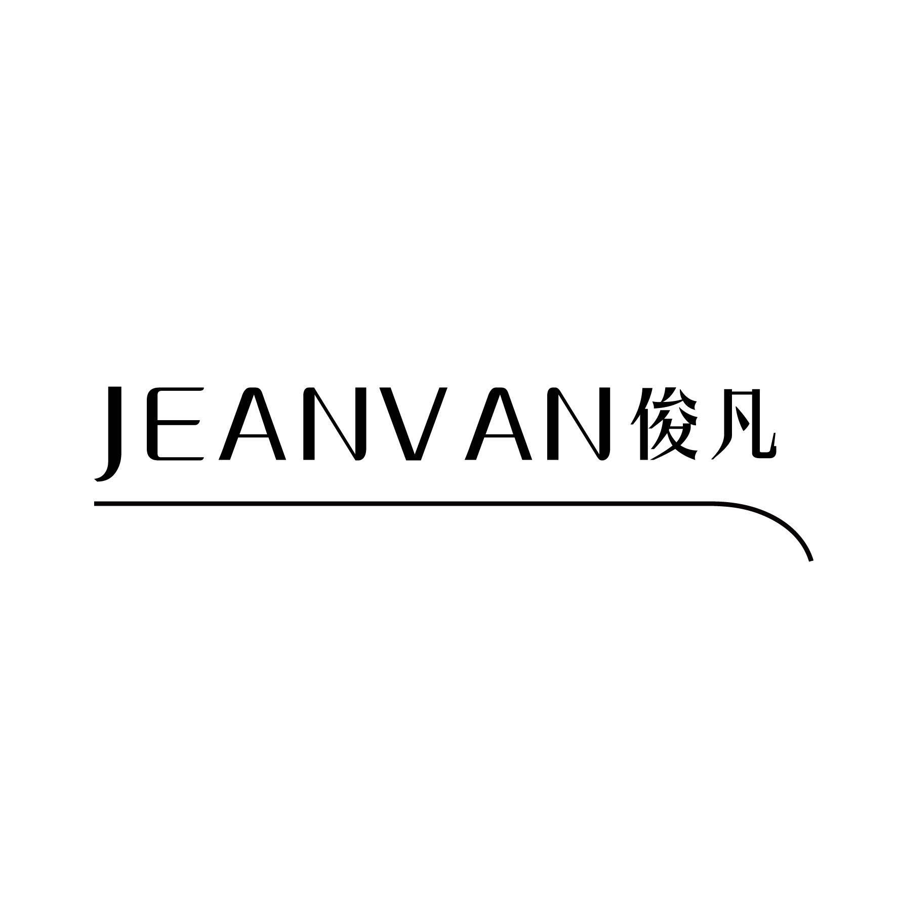 俊凡 JEANVAN