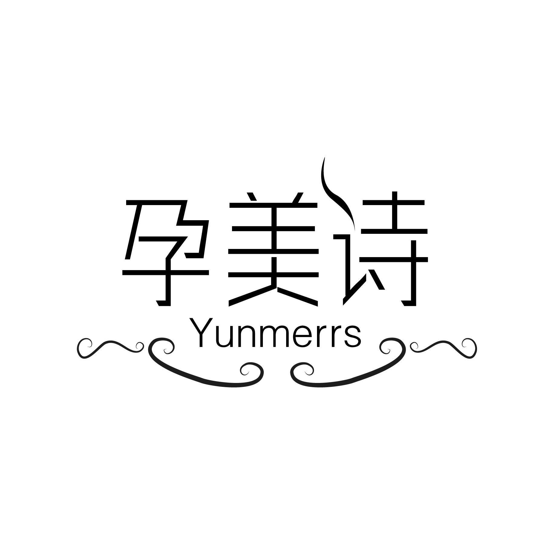 孕美诗 YUNMERRS
