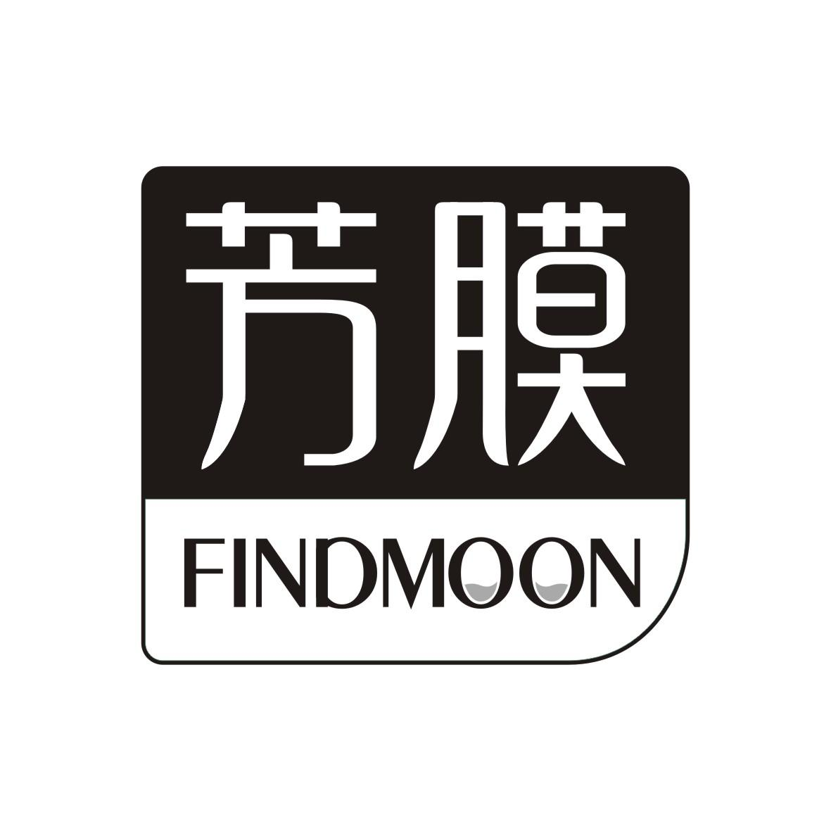 芳膜 FINDMOON