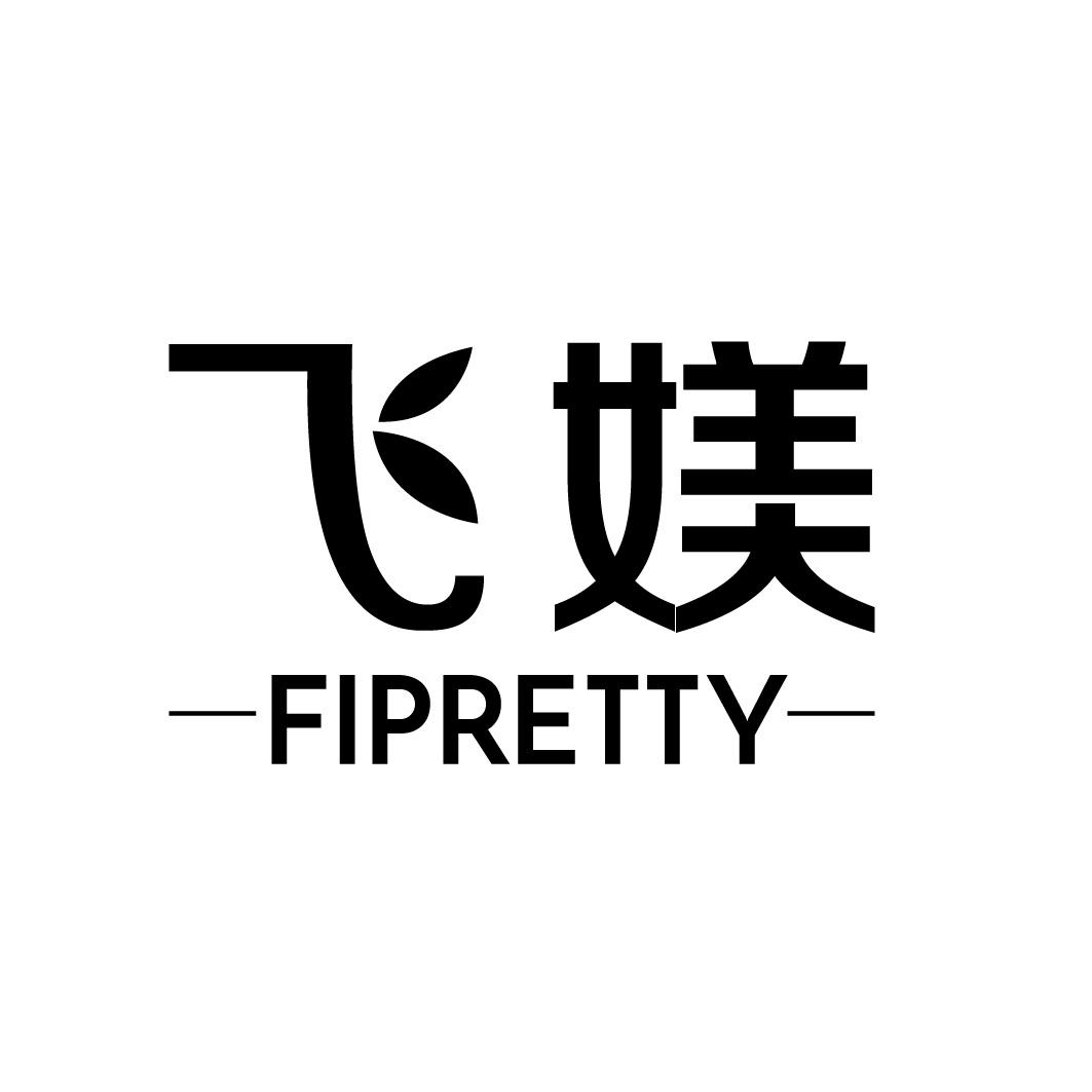 飞媄 FIPRETTY