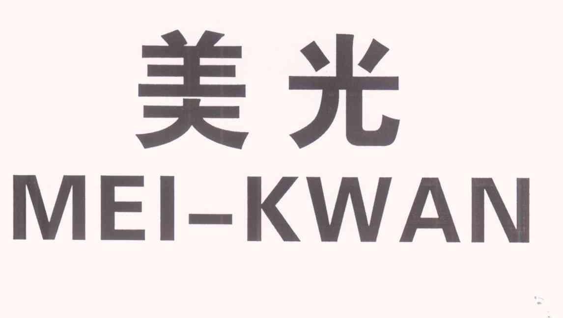 美光 MEI-KWAN
