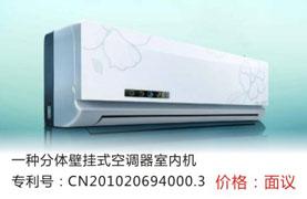 知识产权服务商城专利-一种分体壁挂式空调器室内机