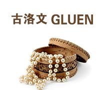 商标-古洛文 GLUEN