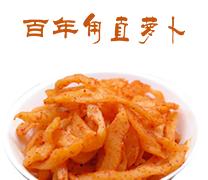 商标-百年甪直萝卜