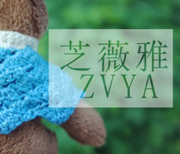 25类商标资源买卖-芝薇雅 ZVYA...