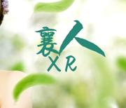 第3类商标买卖资源-襄人 XR
