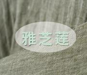 25类商标资源买卖-雅芝莲