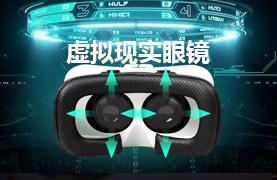 知识产权服务商城专利-虚拟现实眼镜