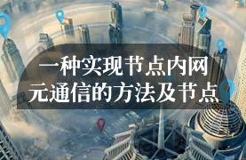 知识产权服务商城专利-一种实现节点内网元通信的方法及节点