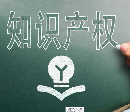 深圳市市场监督管理局关于开展2019年深圳知识产权领域专项资金知识产权创造能力提升资助项目申报工作的通知