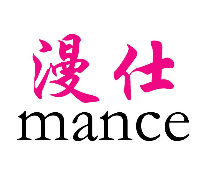 漫仕  MANCE