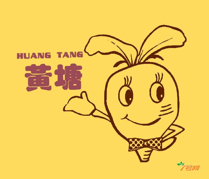 黄塘HUANGTANG