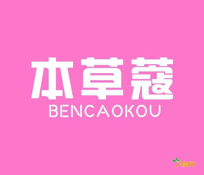 本草蔻BENCAOKOU