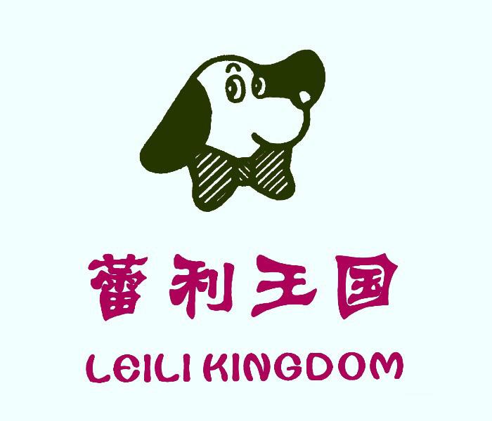 蕾利王国LEILIKINGDOM