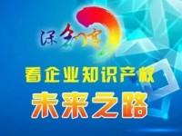 从深圳创业大赛看企业知识产权未来之路