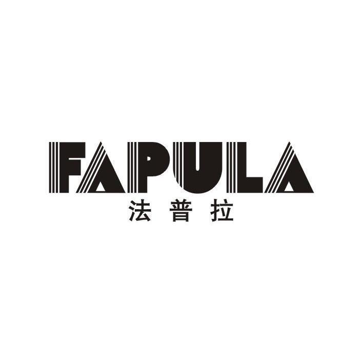 法普拉FAPULA