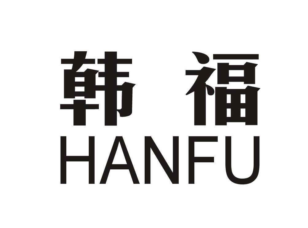 韩福HANFU