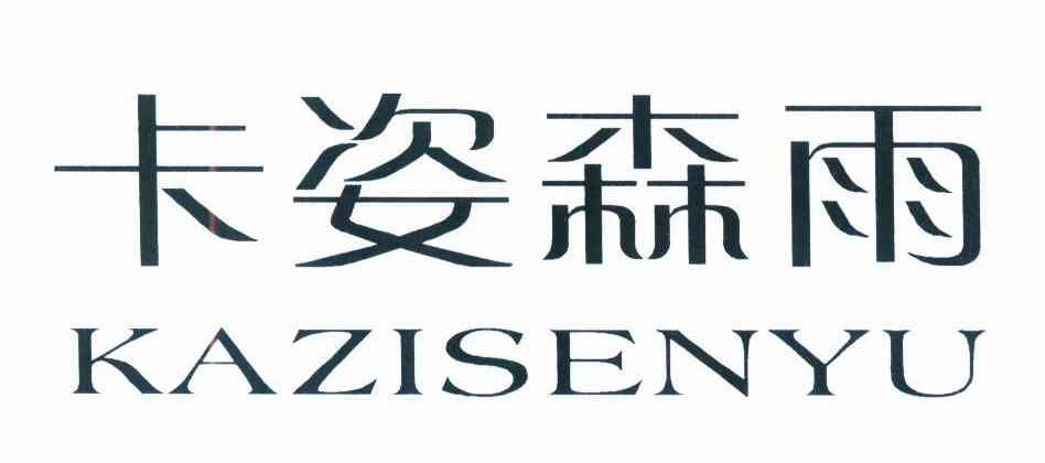 森 中文字体设计